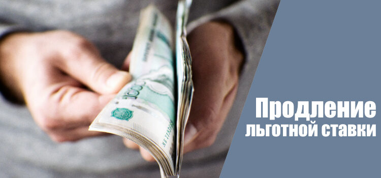 Льготная ставка по ипотечным кредитам будет продлена