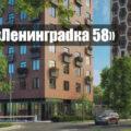 ЖК «ЛЕНИНГРАDКА 58»