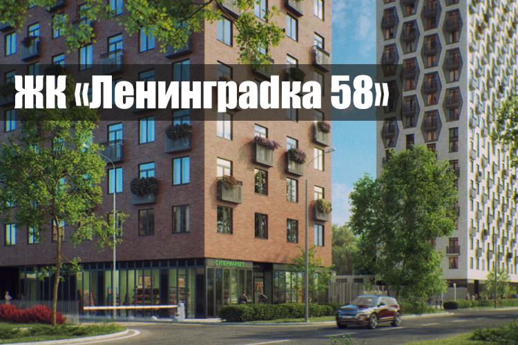 ЖК «ЛЕНИНГРАDКА 58» | ЛСР