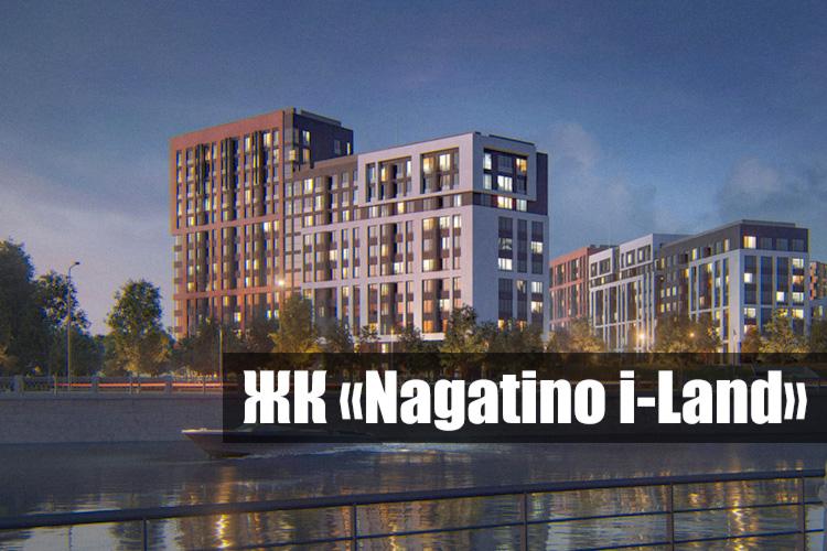 ЖК «Nagatino i-Land» | «Эталон Инвест»
