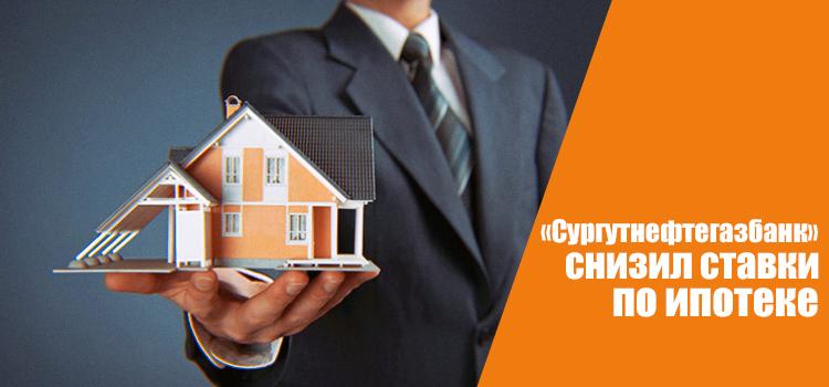 «Сургутнефтегазбанк» снизил ставки по ипотеке на коммерческую и жилую недвижимость