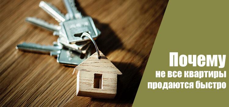 Почему одни квартиры продаются быстро, а другие не могут реализовать годами?