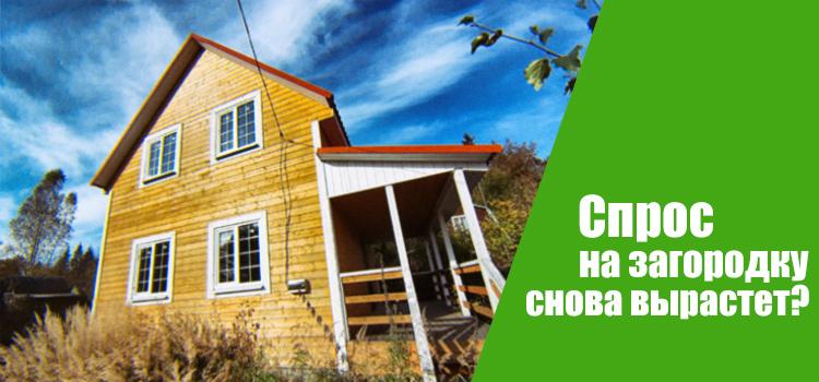 Продавцы и арендодатели коттеджей ждут очередной рост спроса на загородную недвижимость