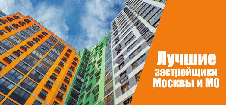 Топ-5 лучших застройщиков Москвы и области: рейтинг по количеству продаж