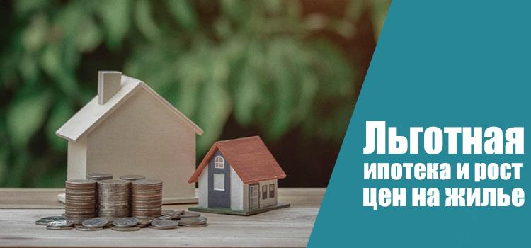 Льготная ипотека вызвала повышение спроса и рост цен на недвижимость