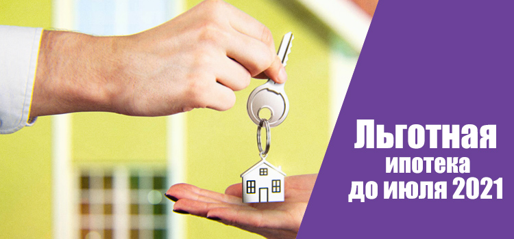 Стимул для роста продаж: льготную ипотеку по ставке 6,5% продлили до 1 июля 2021 года