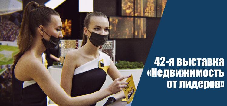 42-я выставка «Недвижимость от лидеров»