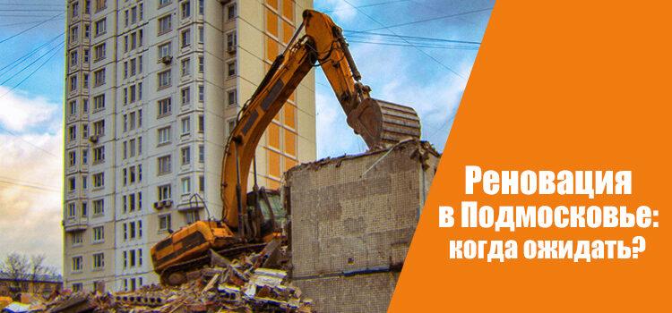 Когда начнется реновация в Московской области, и что нее этого ждать?