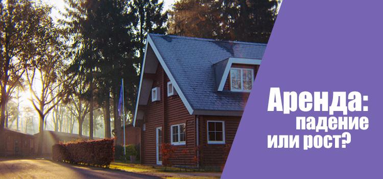 Смутное время на рынке аренды недвижимости: падение или рост?