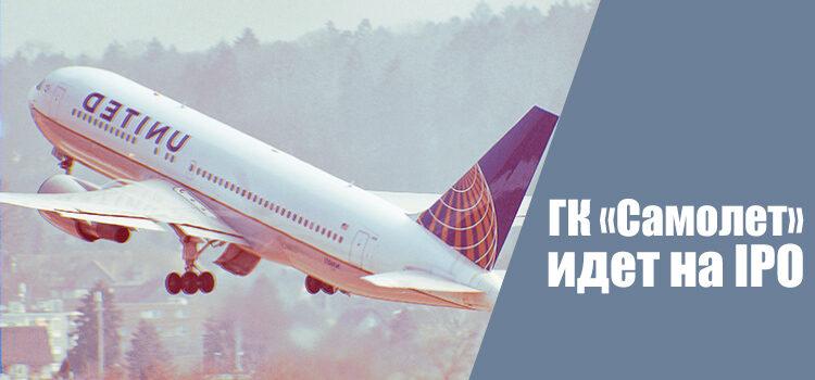 ГК «Самолет» проведет публичное размещение акций на бирже: время инвестиций
