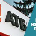 Азиатско-Тихоокеанский банк: условия кредитования от нового партнера «PRO ОБМЕН» и ГРМ
