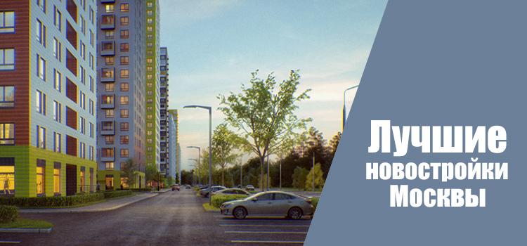 Топ-5 лучших жилых комплексов Москвы: рейтинг по количеству продаж