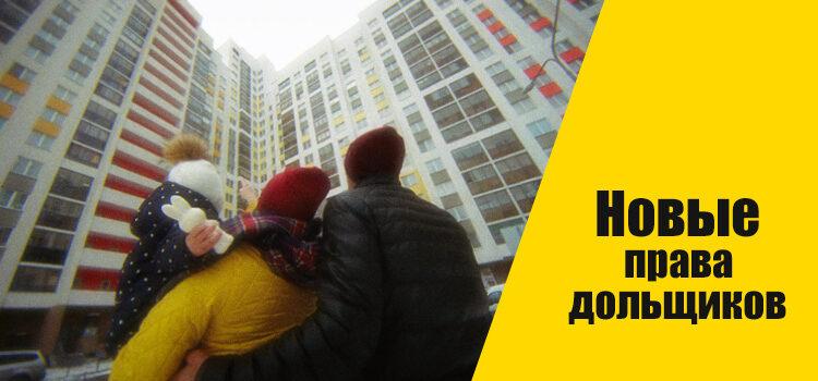 Дольщикам могут предоставить право проверки общего имущества многоквартирного дома