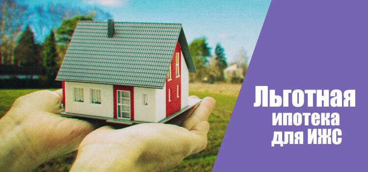Льготная ипотека станет доступна и на рынке ИЖС