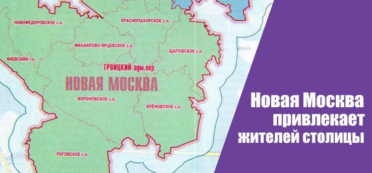 «Новая Москва» привлекает людей, которые хотят перебраться подальше от города