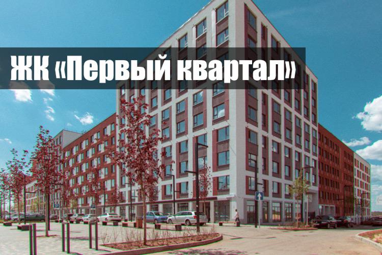 ЖК «Первый квартал»