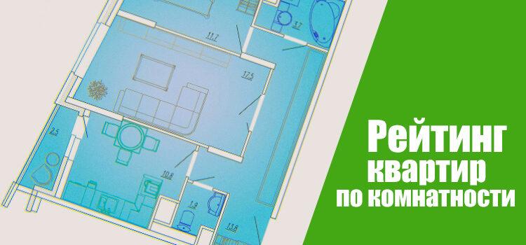 Какие квартиры пользуются наибольшей популярностью?
