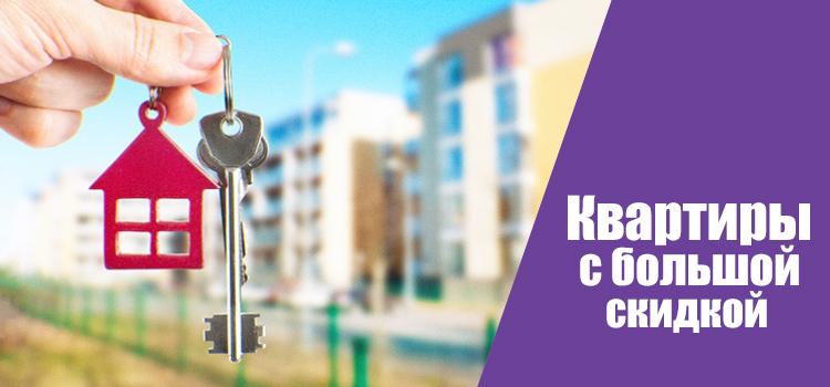 Какие квартиры продают с большой скидкой и почему не всегда выгодно их покупать?