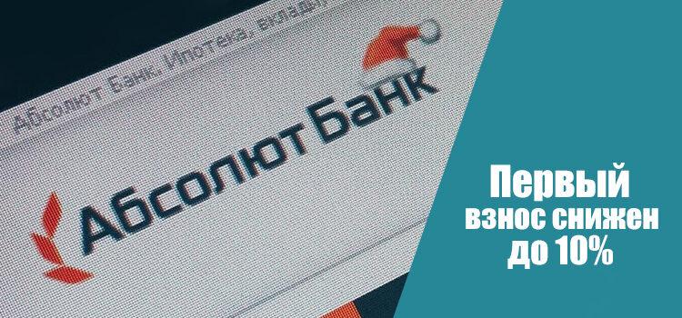 АКБ «Абсолют банк» расширяет возможности для ипотечных заемщиков