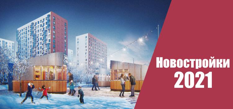 Новостройки, которые появятся на рынке Москвы в 2021 году