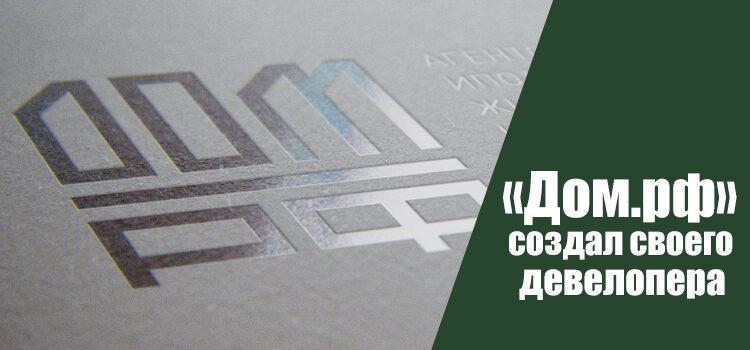 ДОМ.РФ вывел на рынок недвижимости собственного девелопера