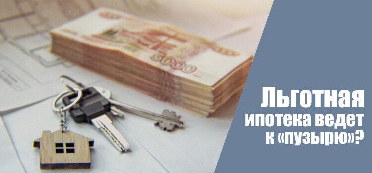 Льготная ипотека: ждать ли «пузыря» в кредитном секторе?