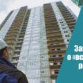 Законопроект о всероссийской реновации принят в третьем чтении