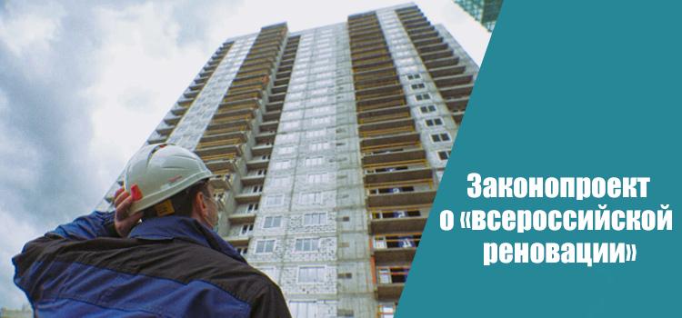 Законопроект о «всероссийской реновации» принят в третьем чтении