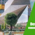 ЖК Russian Design District: новогодние предложения для покупателей