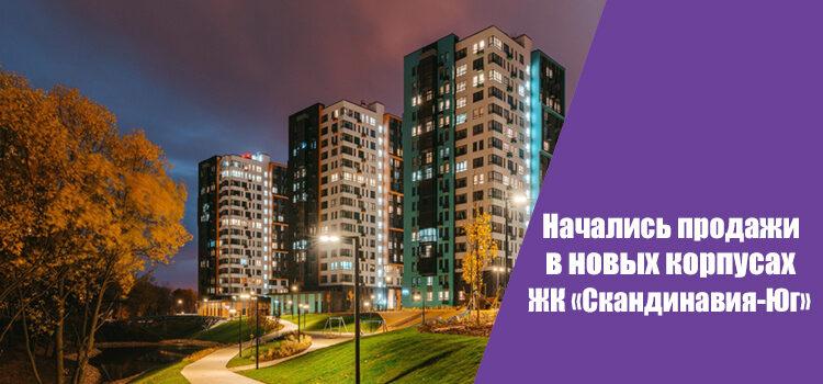 Стартовали продажи квартир в новых корпусах ЖК «Скандинавия-Юг»