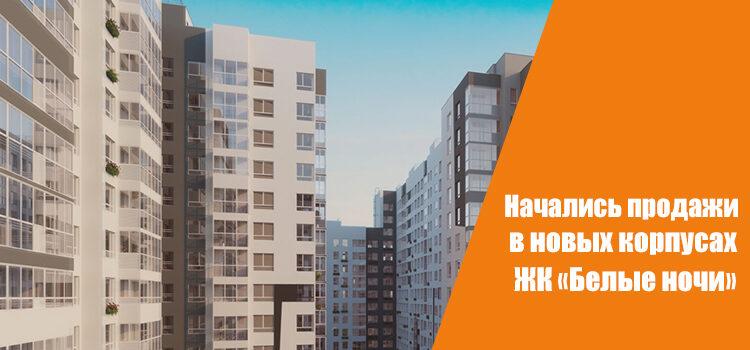 Стартуют продажи квартир в новых корпусах ЖК «Белые ночи» от А101