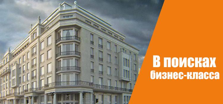 Квартира бизнес-класса: критерии оценки и отличие от других типов жилья