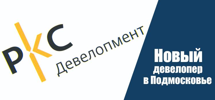 Региональный девелопер «РКС Девелопмент» приходит в Подмосковье