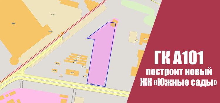 ГК А101 построит новый ЖК в коммунальной зоне «Гавриково»