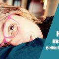 Как купить квартиру, если в ней прописаны несовершеннолетние дети?
