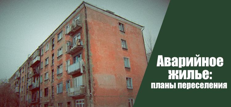 Аварийное жилье: планы по переселению жителей ветхих домов