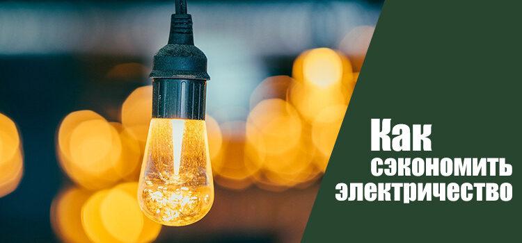 Как сэкономить на электроэнергии