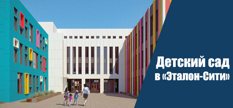 В ЖК «Эталон Сити» открылся собственный детский сад
