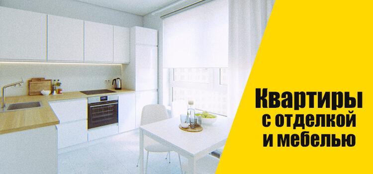 ГК ПИК начал предлагать покупателям квартиры с отделкой и мебелью