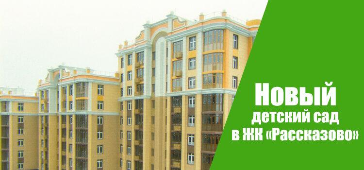 ЖК «Рассказово»: еще один детский сад открылся в Новой Москве