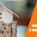 Как инвестировать в недвижимость: купить две однушки или одну трешку?