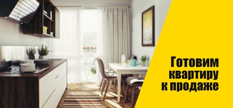 7 улучшений для кухни, которые помогут продать квартиру