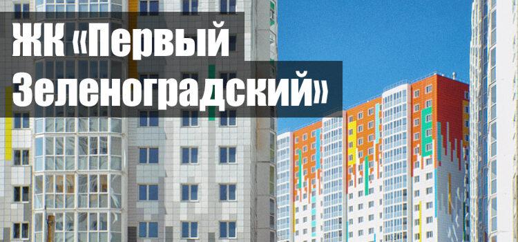 ЖК «Первый Зеленоградский»
