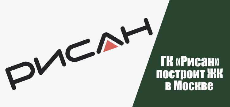 На рынок недвижимости Москвы выходит застройщик из Пензы