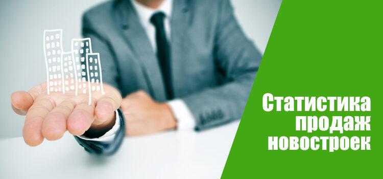 В домах, строящихся с использованием счетов эскроу, продано 32,1% квартир
