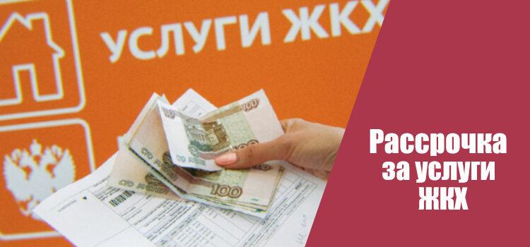 Жителям Московской области предоставят рассрочку за услуги ЖКХ