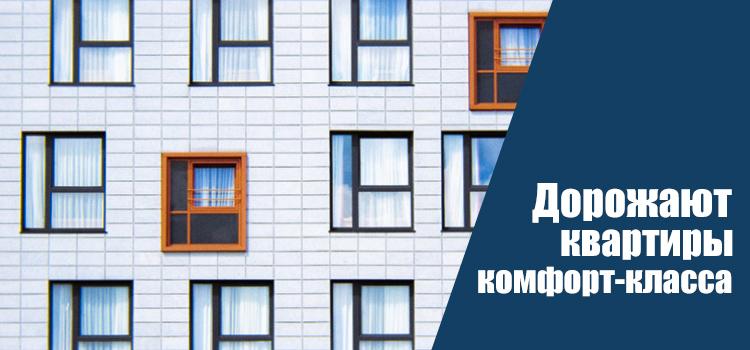 В Москве подорожали квартиры в новостройках комфорт-класса