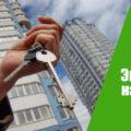 Как сэкономить на дополнительных расходах при покупке квартиры в ипотеку