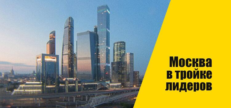Москва вошла в тройку лидеров по количеству жилья в продаже