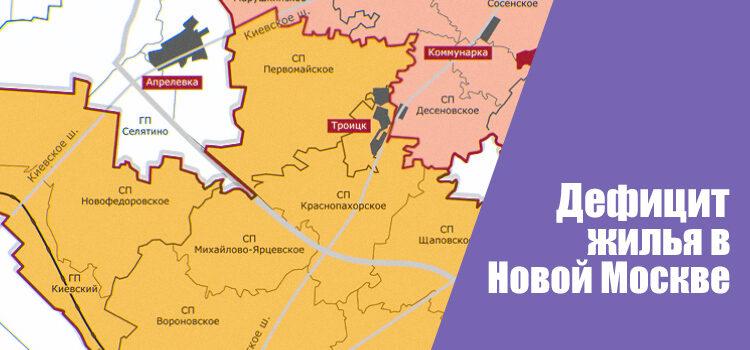 Дефицит жилья в Новой Москве привел к росту цен